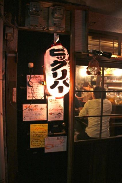 Tokyo Bars
